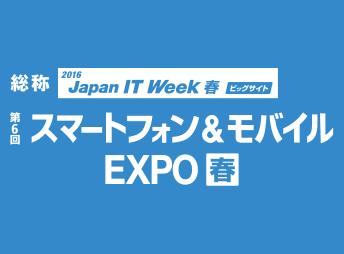 smartphone&mobile-expo2016s