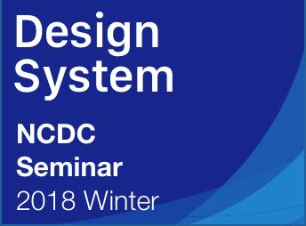 DesignSystem - NCDC Seminar 2018